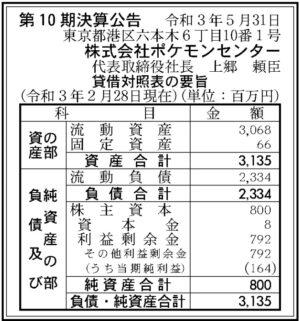ポケモンセンター 第10期決算