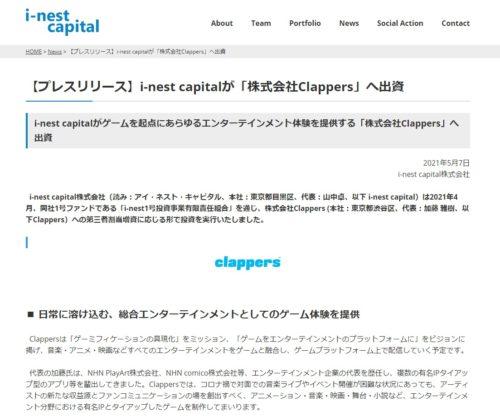 i-nest capital 出資
