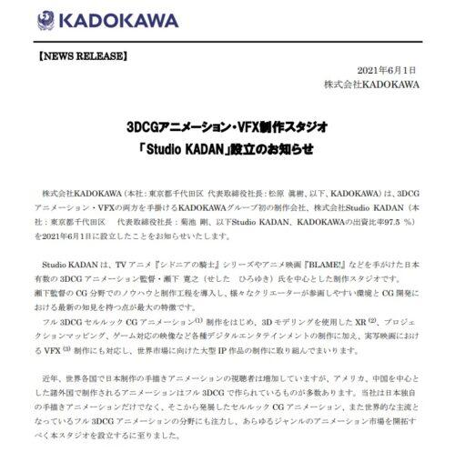 Studio KADAN