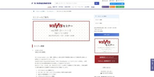 矢野経済研究所 セミナー