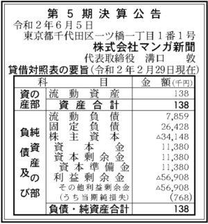 マンガ新聞 第5期決算