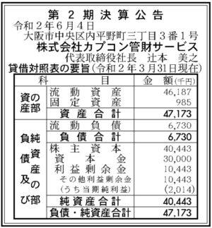 カプコン管財サービス 第2期決算