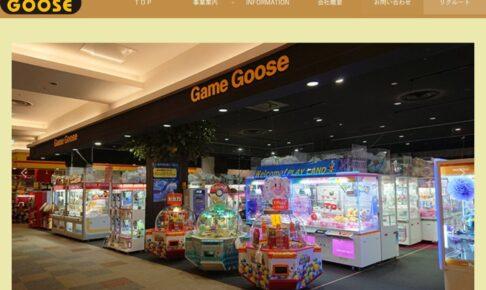 ゲームグース00
