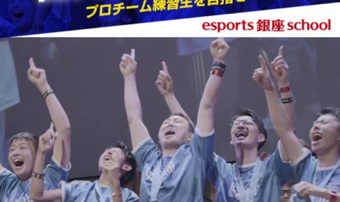 esports 銀座 school