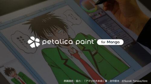 Petalica Paint