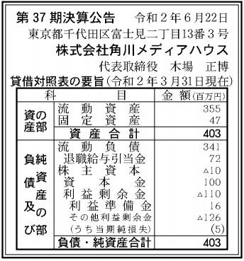 角川メディアハウス第37期決算