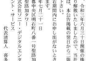 ソニーデジタルエンタテインメント00
