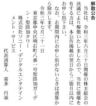 ソニーデジタルエンタテインメント解散公告