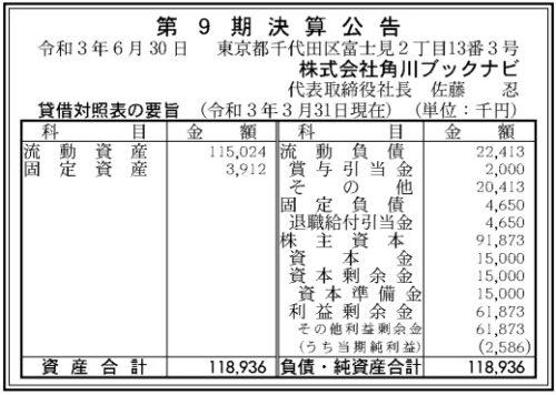 角川ブックナビ第9期決算