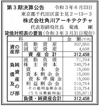 角川アーキテクチャ第3期決算