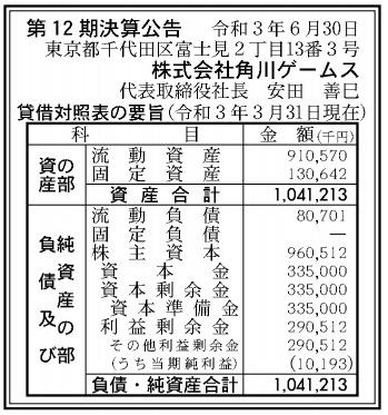 角川ゲームス第12期決算