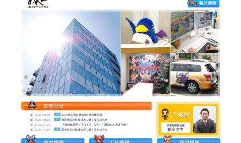 日本一ソフトウェア00