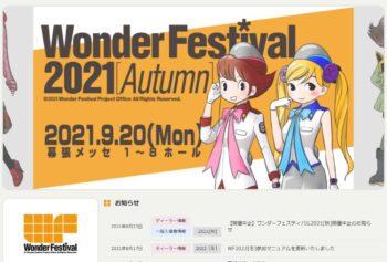 ワンダーフェスティバル2021秋00