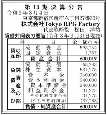 TokyoRPGFactory第13期決算