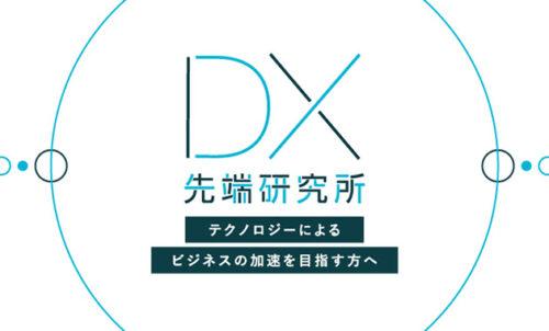 DX先端研究所