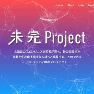 未完プロジェクト00