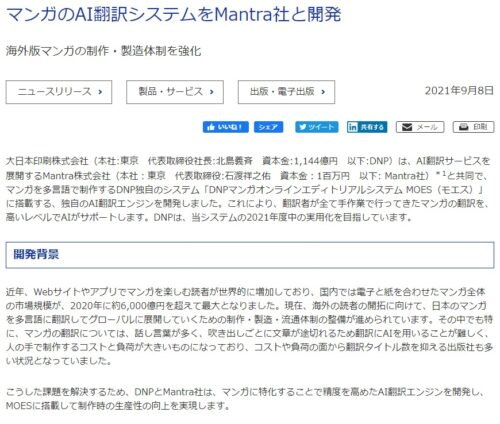 DNP・Mantra