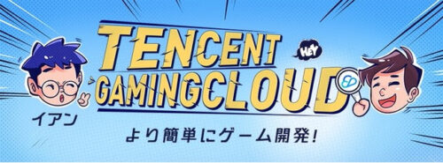 tencent01